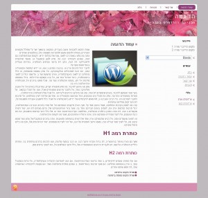 בורדו - תבנית וורדפרס בעברית